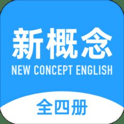 新概念英语全册免费版