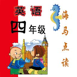 新标准英语四年级免费版