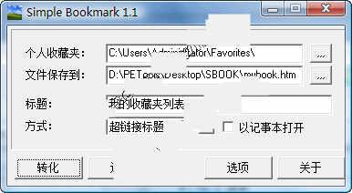 Simple Bookmark V1.1_汉化绿色特别版 将收藏夹收集的网址转换成HTML文件