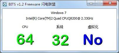 BITS 1.2 汉化绿色版 快速检测CPU是否支持64位