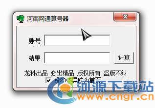 网通账户算号器 1.0 绿色版