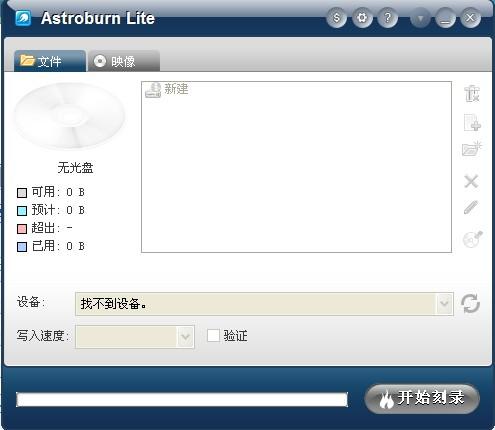 Astroburn Lite(免费刻录软件) 1.8.0.182 多语言官方安装版