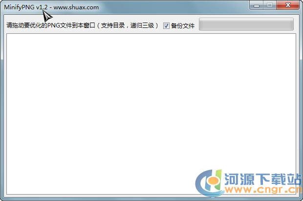 PNG图片压缩工具(MinifyPNG) 1.2 绿色版
