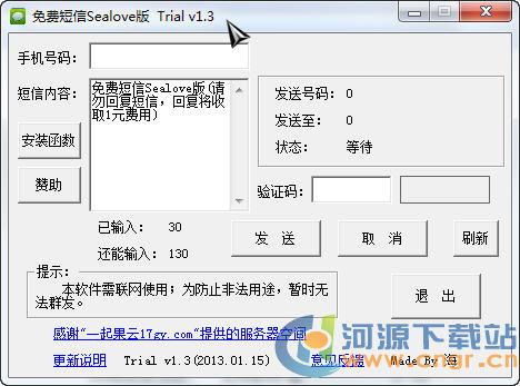 免费短信Sealove版 1.3 绿色版