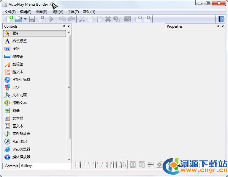 AutoPlay Menu Builder 7.1 Build 22578 汉化特别版 光盘自动运行