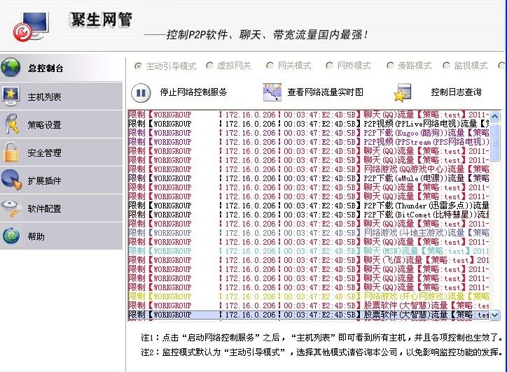 聚生网管 V2012 官方安装版 控制整个局域网的P2P下载 各种聊天工具