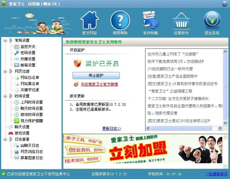 爱家卫士 10.7.2.33 官方版 上网行为监控系统