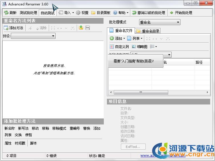 Advanced Renamer(批量重命名工具) 3.60 多语言绿色版