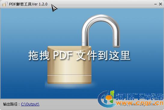 PDF解密工具 2.0.0 绿色版