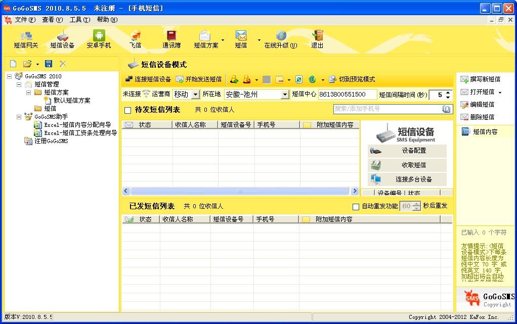 GoGoSMS 2010 v8.5.5 绿色版 手机短信-群发软件