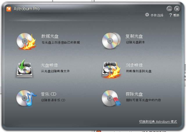 Astroburn Pro v3.2.0.0197 多语言绿色版 光盘刻录软件