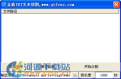 金盾TXT文本切割 v1.0 绿色版