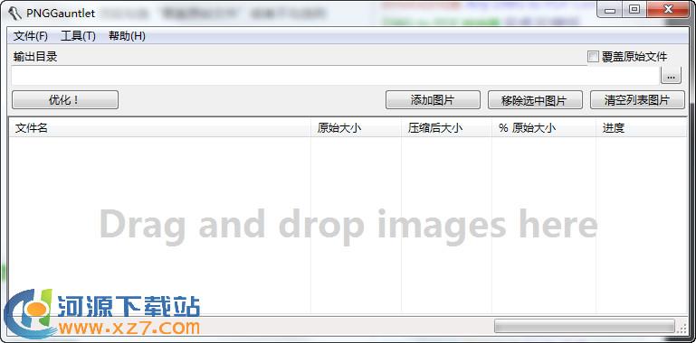 PNGGauntlet 3.1.2 绿色汉化版 PNG 图像优化压缩工具
