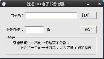 速思TXT电子书剪切器 2.0 绿色版