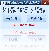修复windows文件无法拖动 1.0 绿色版