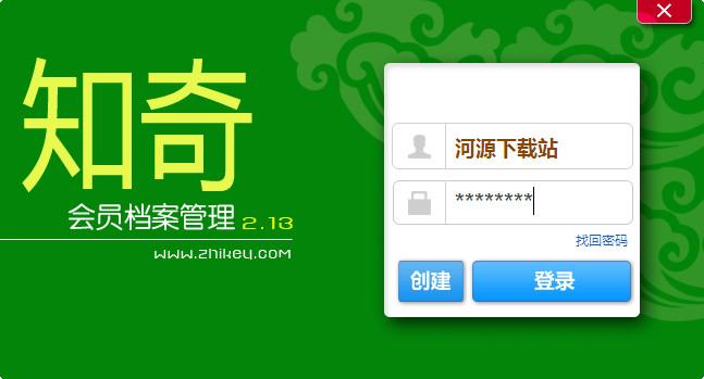 知奇会员档案管理 2.13 绿色版