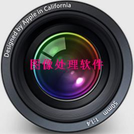 mac图像处理