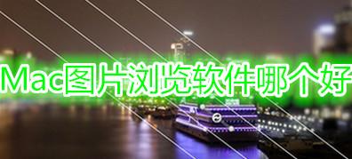 mac图片浏览