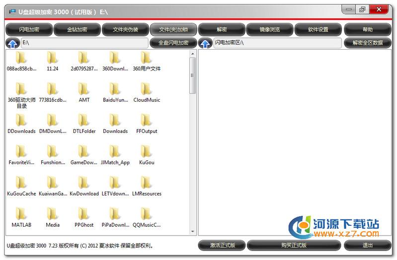 U盘超级加密3000 v7.55 绿色版图6