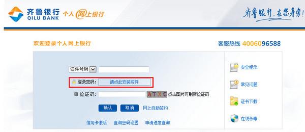 齐鲁钱庄网银安全控件pc版图1