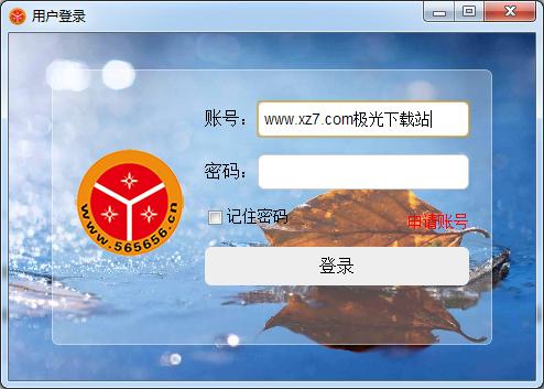 泰安三星物流消息网官方版图2
