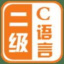 2017C语言二级考试软件