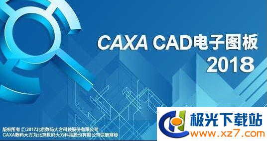 caxacad2018备案机图1