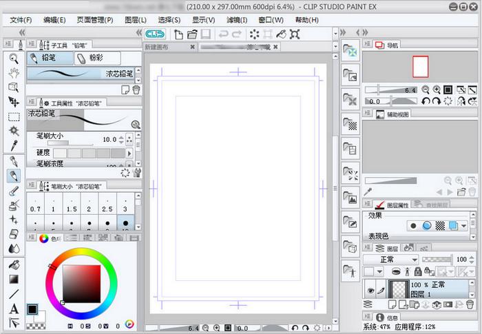 clip studio paint ex mac简体中文破解版图1