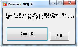 VM虚拟机清理东西图1