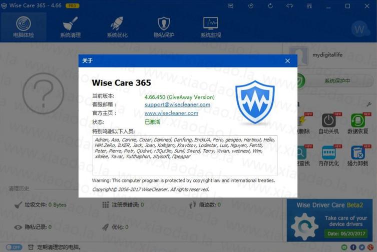 WiseCare365Pro图3