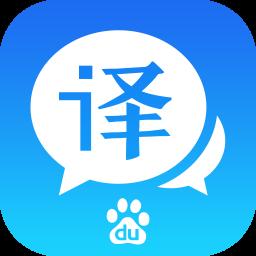 百度翻译极速版app