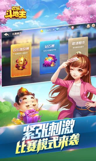 腾讯欢乐斗地主苹果手机版图3
