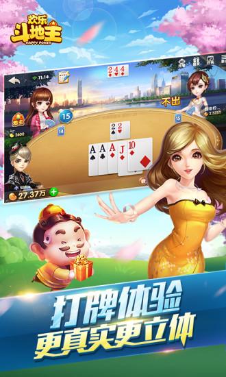 腾讯欢乐斗地主苹果手机版图2
