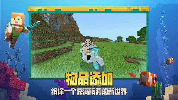 我的世界1.4.5中文版图4
