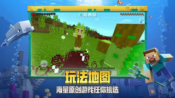 我的世界1.4.5中文版图2
