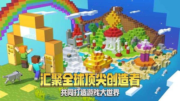 我的世界1.4.5中文版图1