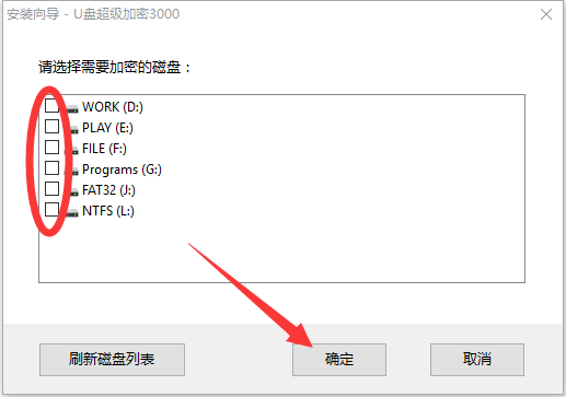 软件安装包图4