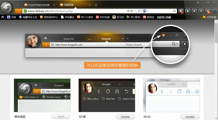 猎豹安全浏览器电脑版图1