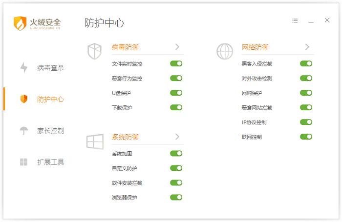 火绒安全软件图2