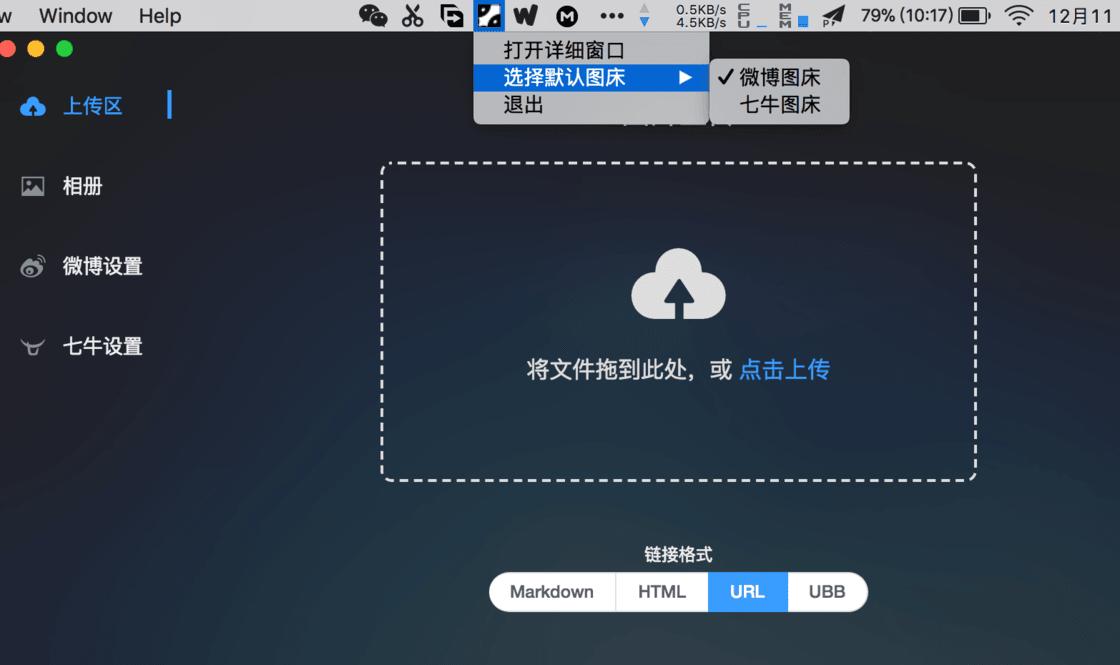 PicGo for Mac(图床上传东西)图4