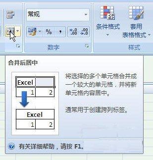 excel2007免费版图11