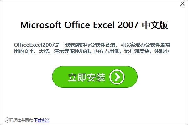 excel2007免费版图12