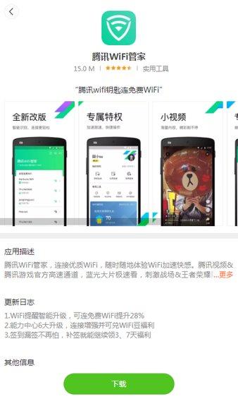 miui9应用商店apk图1