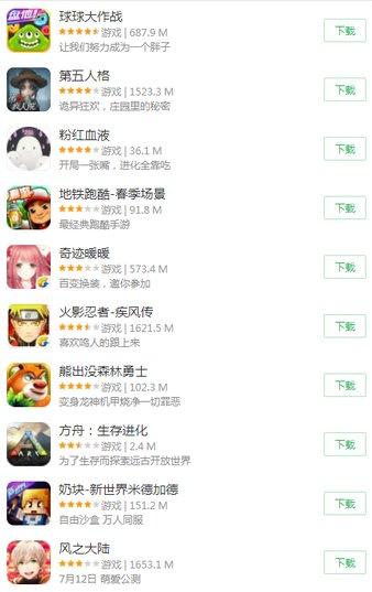 miui9应用商店apk图3