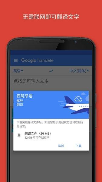 谷歌翻译国际版图3