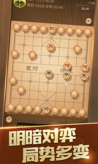 每天国际象棋ios版图3