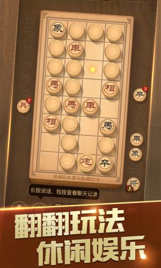 每天国际象棋ios版图1