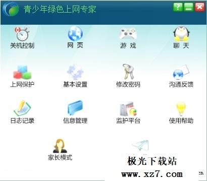 青少年绿色上网软件 v5.3.7 官方版图2