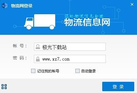 鑫润物流消息网图2