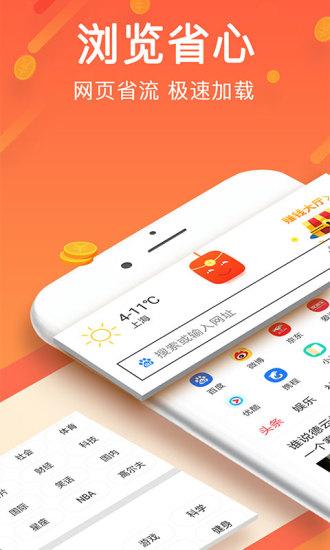 万能浏览器app官方版图2